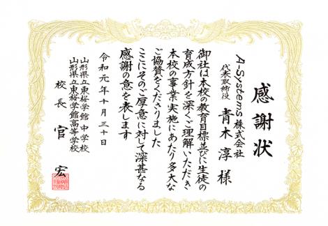 東桜学館中学校・高等学校様よりいただいた感謝状