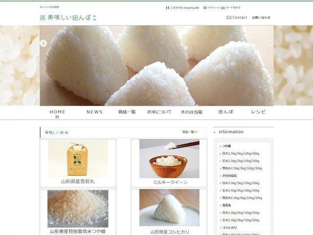 美味しいお米通販「美味しい田んぼ」oishiitanbo.jpのトップページ画像