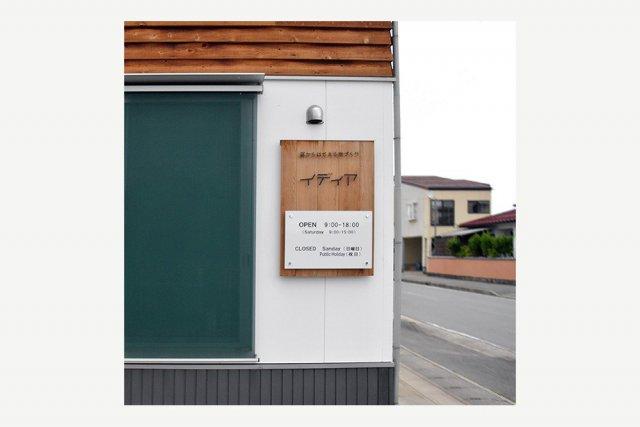 営業ツールとしても利用できる木製看板