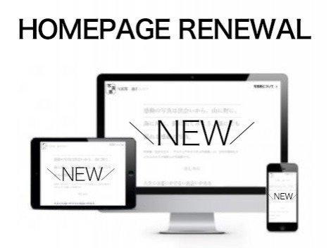 ホームページビルダーで制作したウェブサイトを新しくしてスマホに対応させる