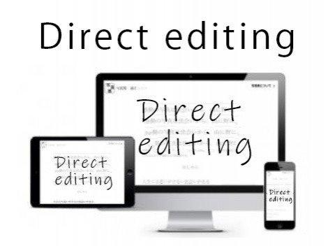 ホームページ制作のランニングコストを抑えるダイレクト編集機能
