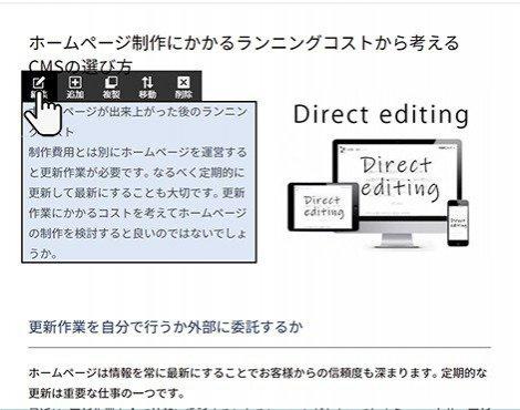 ダイレクト編集機能付きCMSの操作イメージ